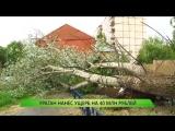 Ураган нанес ущерб на 40 млн рублей