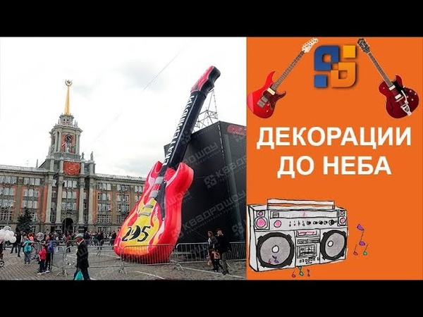 Надувные праздничные декорации на День города Екатеринбурга