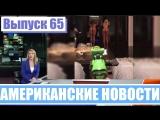 Hack News - Американские новости (Выпуск 65)