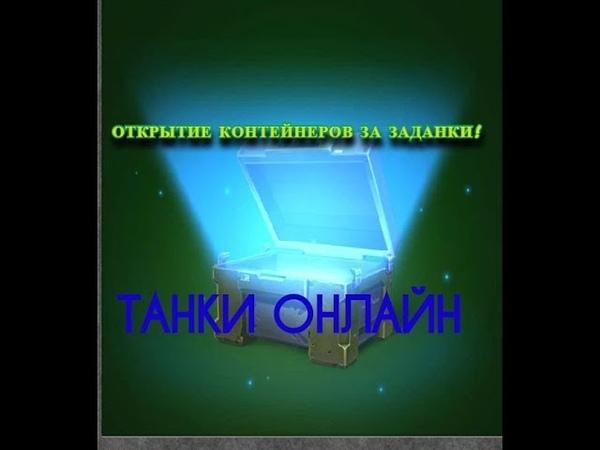 ОТКРЫТИЕ КОНТЕЙНЕРОВ x2 I Недельный контейнер I ТАНКИ ОНЛАЙН I