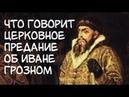Был ли Иван Грозный святым