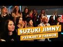 Четвёртый финал «Много автомобилей»: Suzuki Jimny уезжает в Тамбов!