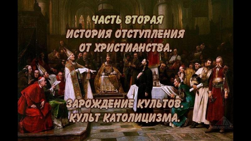 2 ИСТОРИЯ ОТСТУПЛЕНИЯ ОТ ХРИСТИАНСТВА ЗАРОЖДЕНИЕ КУЛЬТОВ КУЛЬТ КАТОЛИЦИЗМА