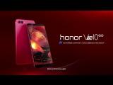 Honor View 10. Теперь в красном!
