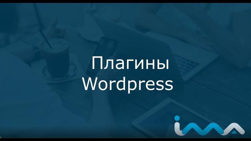 Wordpress с нуля | Урок 7. Плагины в Wordpress