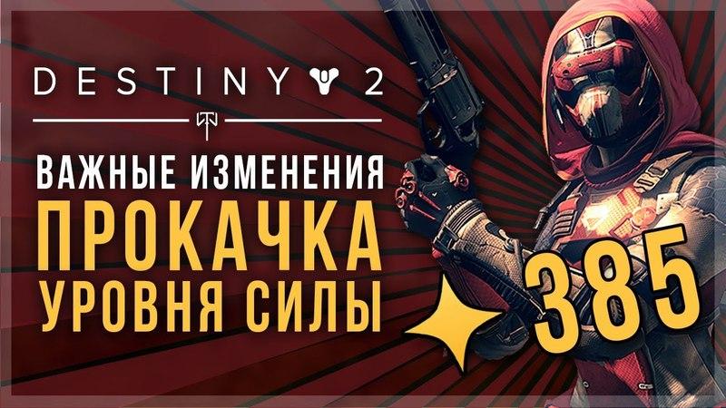Destiny 2. Уровень силы. Важные изменение в системе прокачки. (DLC Военный разум)