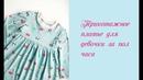 DIY Как сшить трикотажное платье для девочки за пол часа How to sew a dress for girl
