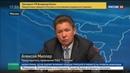 Новости на Россия 24 Миллер Украина будет покупать российский газ по 167 долларов