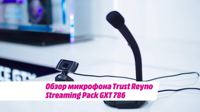 Обзор микрофона Trust Reyno Streaming Pack GXT 786