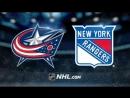 НХЛ - регулярный чемпионат. Нью-Йорк Рейнджерс - Коламбус Блю Джекетс - 3:5 (0:1, 1:1, 2:3)