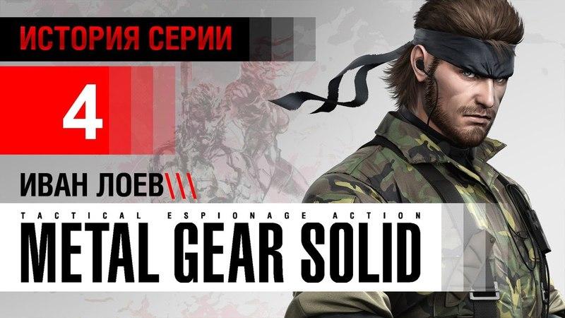 История серии Metal Gear, часть 4