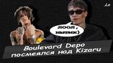 Boulevard Depo посмеялся над KIZARU! Кизару vs Бульвар ДэпоКонфликт рэперов!