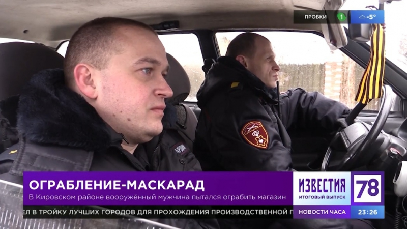 ТК 78 - Ограбление-маскарад. Сотрудники ОВО задержали мужчину выстрелившего в продавца из оружия, похожего на автомат