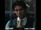 ПАССАЖИР | Кто лишний | В кино с 8 марта
