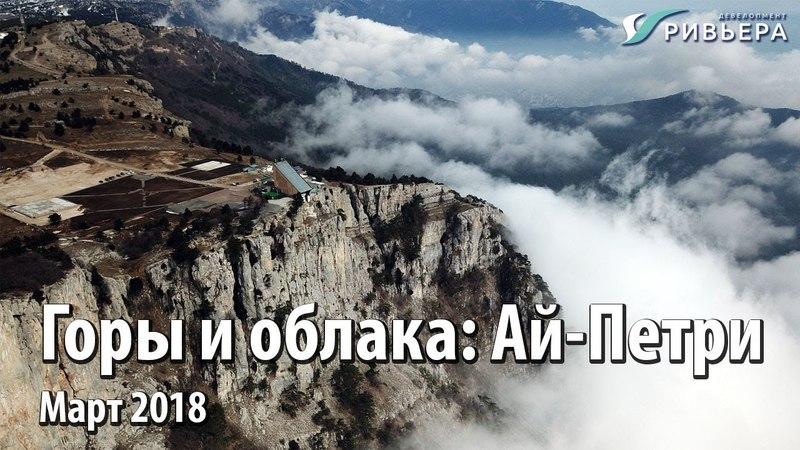 Горы и облака: Ай-Петри в марте 2018 года