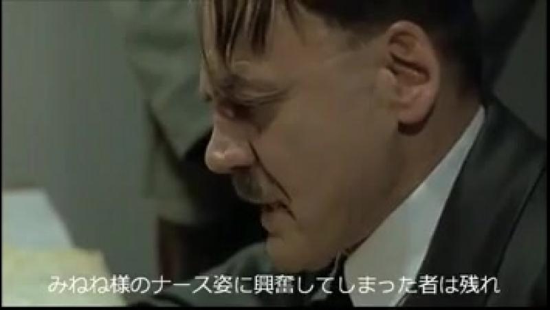 【未来日記】総統閣下は また未来日記のアニメにお怒りのようです