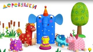 Деревяшки - Сборник Топ серий за октябрь - Развивающие мультики для малышей
