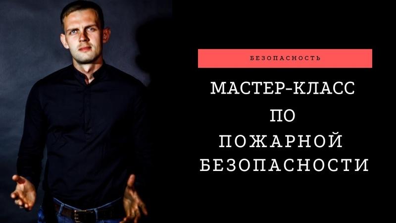 Пожарная безопасность в Иркутске от Бобошко Михаила