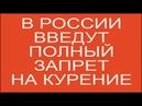 В России введут запрет на курение. Антитабачный закон (пророчество)