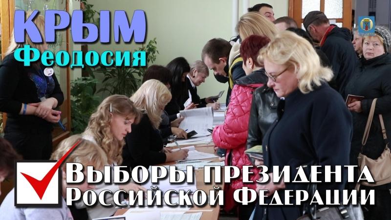 18.03.2018 Крым, Феодосия - Выборы президента Российской Федерации
