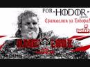 [Rus] AmedaLook - Сэр Улерих фон Шлюхенштайн. Хочу себе антипригарные кальсоны! Как играть в For Honor и не гореть? - Никак.