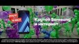 Реклама МегаФон Крутой Samsung и интернет - Ногу свело и Макс Покровский