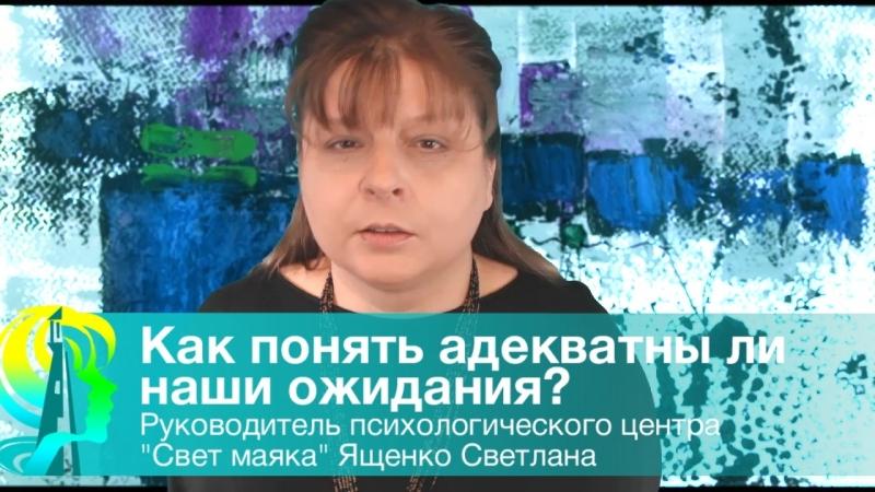 Как понять адекватны ли наши ожидания от окружающих Практический психолог Ященко С.А