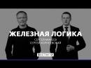 Железная логика с Сергеем Михеевым   22.01.18 Полная версия