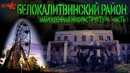 Заброшенная инфраструктура: Белокалитвинский р-н РО. Часть 1.(URBAN - 32 серия).