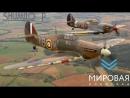 За одну минуту. Выпуск 47. Hawker Hurricane