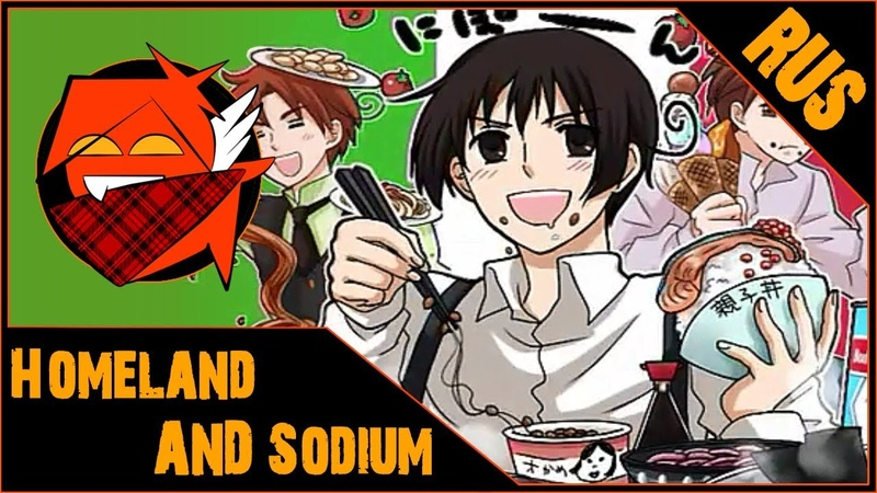 Alu Homeland Sodium NIHOLOID RUS COVER HBD MATHY