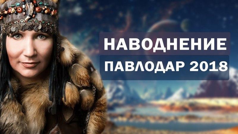 Наводнение в Казахстане Алла Громова оказала поддержку пострадавшим от стихийного бедствия