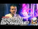 🎙 ЗАЧЕМ НАМ ЕВРОВИДЕНИЕ? (18+)