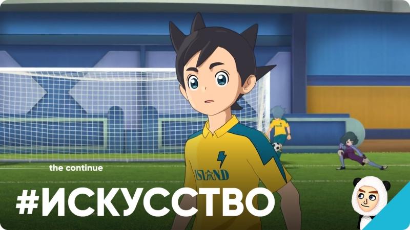 Обучение игры в футбол с Инамори Асуто из Inazuma Eleven Ares » Freewka.com - Смотреть онлайн в хорощем качестве