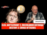 Гейб Ньюэлл против биткоинов, Elex, Battlefront 2, Destiny 2: Curse of Osiris