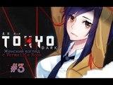 Tokyo Dark (Визуальная новелла) - #3 Хочешь жить - умей вертеться (16+)