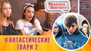 Реакция девушек - Фантастические твари 2 - русский трейлер 2018