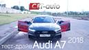 Новая Audi A7, ЗИЛ и город будущего - первый тест-драйв Ауди А7 2018 в России.