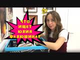 Арт-Баттл: Юлия Фадюшина в панике ищет что-то