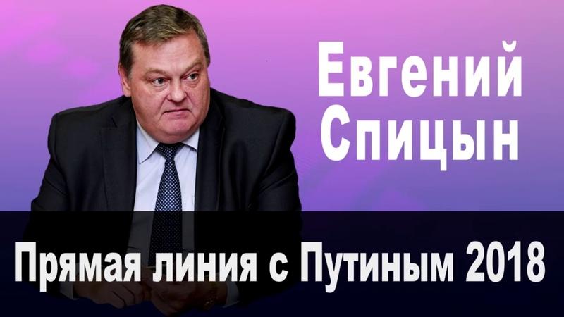 Прямая линия с Путиным 2018 4 часа разговора ни о чем