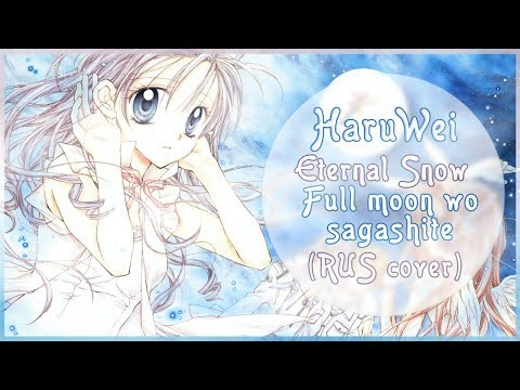 【HaruWei】- Eternal Snow (RUS cover) Full Moon wo Sagashite ED 3