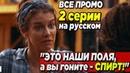 Ходячие мертвецы 9 сезон 2 серия - ЭТО НАШИ ПОЛЯ, А ВЫ - ГОНИТЕ СПИРТ - Все промо на русском