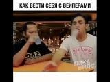 Как вести себя с вейперами (6 sec)
