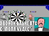 Звонок Бабке АТС с
