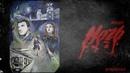 РКВТ - Ночь Мальчишник cover