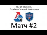 Play-Off KHL 20182019. Lokomotiv Yaroslavl - SKA Saint-Petersburg. Match #2.