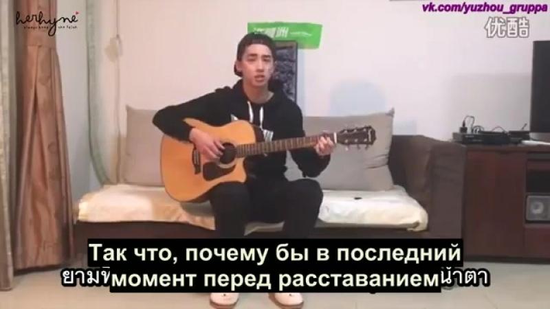 Xu Weizhou Песня Ten years 十年 ( 10 лет ) Rus Sub
