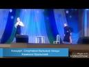 Красивый концерт в Каменске Уральском Спортивно бальные танцы