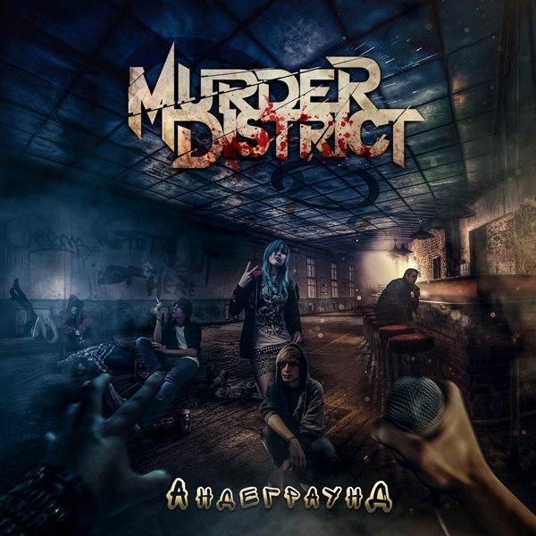Метал-группа Murder District выпустила дебютный альбом 'Андеграунд'