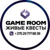 GameRoom — квесты в реальности